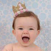 兒童皇冠頭飾寶寶頭花皇冠發帶新生兒可愛拍照發飾  【四月特賣】