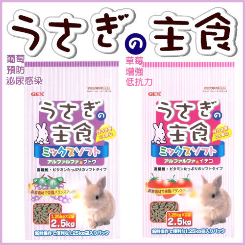 『寵喵樂旗艦店』日本GEX愛兔主食 《 ab-108草莓》2.5kg/包