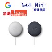 Google Nest Mini H2C 智慧音箱 智能音箱 語音指令 google助理 藍牙喇叭 聲控播放 (24期零利率)