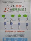 【書寶二手書T6/養生_NIE】不依賴藥物的27個健康提案_宇多川久美子