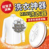 【AG065】【迷你洗衣神器】智能超聲波家用迷你小型洗衣機 旅遊攜帶式usb 多功能渦輪清洗器