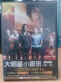 R13-018#正版DVD#大明星小跟班 第一季(第1季) 2碟#影集#影音專賣店