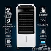 冷氣機制冷風扇家用冷風機單冷移動水冷氣扇制冷器小型空調 igo220v爾碩數位3c