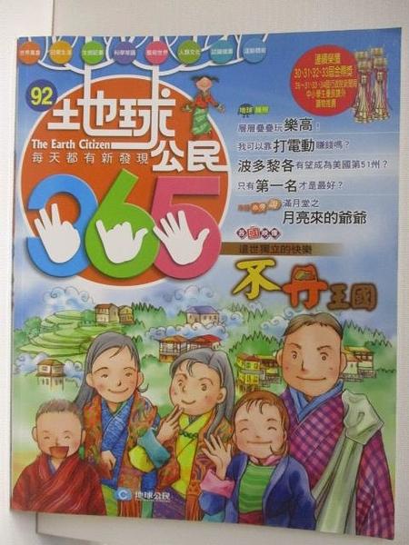 【書寶二手書T2/少年童書_DKZ】地球公民365_第92期_不丹王國_附光碟