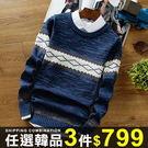 任選3件799針織衫毛衣韓版修身套頭針織衫幾何圖案條紋圓領男裝【08B-B0726】