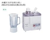 《Panasonic 國際牌》1公升 二合一果菜榨汁機 MJ-M171P