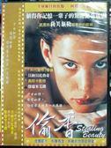 影音專賣店-P07-353-正版DVD-電影【偷香】-莉芙泰勒 傑瑞米艾朗 席妮庫薩克