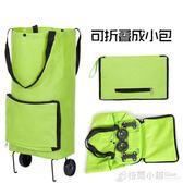 可摺疊拖輪包購物買菜車收納袋女行李手拉大容量多功能便攜旅行包 格蘭小舖
