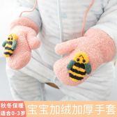秋冬季兒童嬰兒手套幼兒寶寶手套冬0-1-3歲加絨女童男童保暖手套 SDN-0794