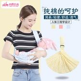 新生嬰兒背帶純棉前抱式多功能簡易斜背帶單肩寶寶橫抱式抱袋四季