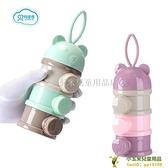 買一送一 嬰兒裝奶粉盒便攜式外出輔食寶寶分裝小號米粉盒密封奶粉格儲存罐品牌【小玉米】