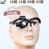 放大鏡 高清25倍頭戴眼鏡式帶led燈可調放大鏡鐘表維修專用鴿子眼顯微鏡 米家