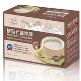 呷七碗.鮮菇元氣沖調(10入/盒,共兩盒) ﹍愛食網