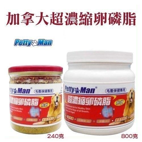 *KING WANG*加拿大Petty man愛犬專用贏全新配方超濃縮卵磷脂240克99元