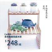〔獨家熱賣〕CARMO簡易組裝雙層花架收納架(單組) 點心架木架【D01001】