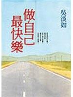 二手書博民逛書店 《做自已最快樂》 R2Y ISBN:9576797756│吳淡如
