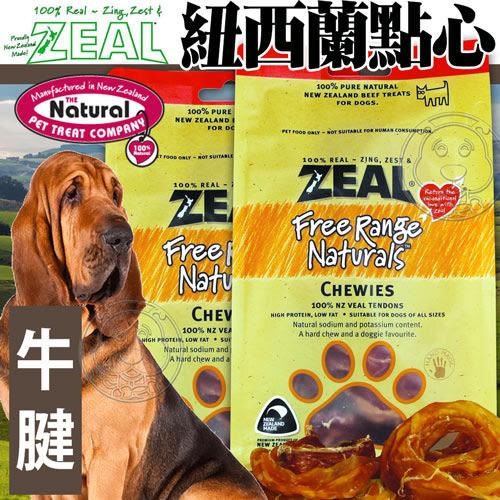 【培菓平價寵物網】ZEAL岦歐》紐西蘭點心牛腱-125g