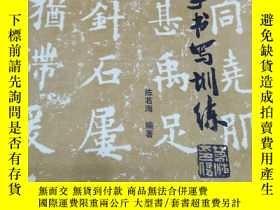二手書博民逛書店罕見規範字書寫訓練Y28433 陳若海編著 拂曉報社印刷廠
