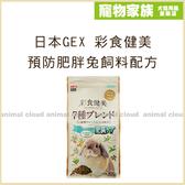寵物家族-日本GEX 彩食健美預防肥胖兔飼料配方800g