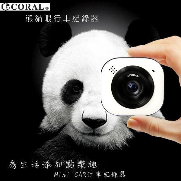 【南紡購物中心】CORAL DVR628P-FHD熊貓眼行車記錄器 小巧時尚