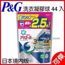 洗衣凝膠球 日本 P&G 寶僑 第三代 ...