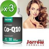Jarrow賈羅公式 Kaneka反式型Q10膠囊(150粒x3瓶)組