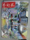 【書寶二手書T6/雜誌期刊_QDO】藝術家_484期_台灣近代雕塑十一家等