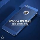 高效散熱 iPhone XS Max 6.5吋 手機殼 硬殼 全包 超透氣 鏤空 蜂窩 散熱殼 霧面 防指紋 保護套