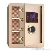 小型保險櫃家用45cm 迷你床頭隱形全鋼辦公衣櫃保險箱指紋密碼 WD檸檬衣捨