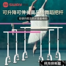 斯威舞蹈把桿家用移動式專業兒童女孩芭蕾壓腿杠練功房升降跳舞桿 交換禮物 免運