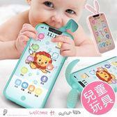 仿真觸控手機多功能嬰兒玩具 附牙膠殼可咬防口水