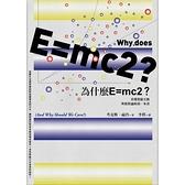 為什麼E=mc2(看懂質能互換與相對論的第一本書)