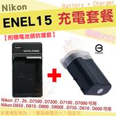 【套餐組合】 Nikon 副廠電池 充電器 座充 ENEL15A ENEL15 ENEL15A D610 D600 Z7 Z6 鋰電池 電池 保固90天
