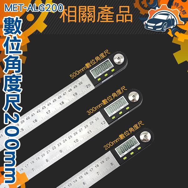 《儀特汽修》數位角度尺200MM 萬用能角尺 木工高精度 角度測量儀多功能 MET-ALG200