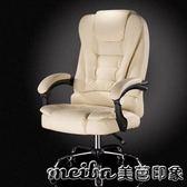 老板椅可躺按摩升降轉椅電腦椅家用座椅大班椅現代簡約辦公椅igo 美芭