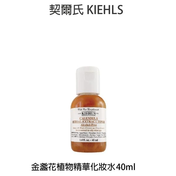 契爾氏 Kiehl's 金盞花植物化妝水 40ML 韓免公司貨/含國際條碼批號