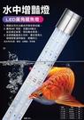 {台中水族} 廣角超亮光LED 水中-增豔燈15W- 60cm 特價 安規認證 特價 紅龍 血鸚鵡