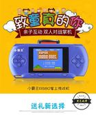 PSP 小霸王掌上PSP游戲機經典懷舊雙人對戰兒童  ~黑色地帶