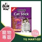 BOWWOW 貓肉條貓咪化毛點心-羊肉+雞肉 3入/包【TQ MART】