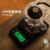 沖咖啡電子稱 精準克稱 電子咖啡秤 小型電子秤【韓衣舍】