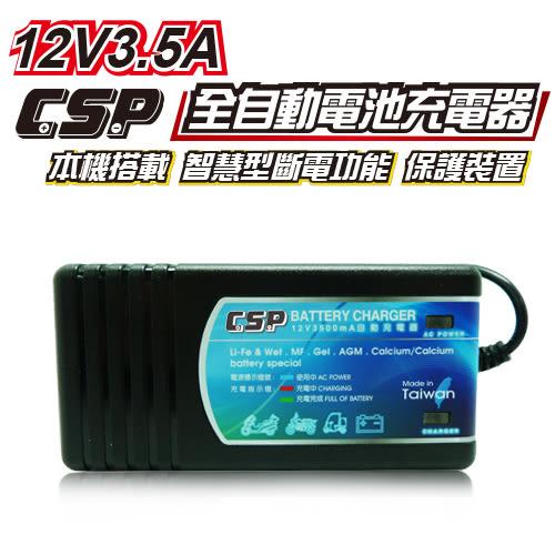 12V3.5A重型機車專用電瓶充電器 ~具短路、反接、過充保護 ~CSP進煌