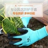 防刺園藝手套防水防扎養花種花園林種植耐磨防護手套 【全館免運】