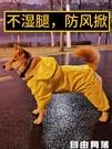 大狗狗雨衣金毛薩摩耶拉布拉多中型大型犬寵物狗四腳防水全包雨披  自由角落
