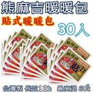 熊麻吉 貼式暖暖包 12小時 30入/3包 長效技術 12小時持續發熱 暖溫攝氏60度 台灣製造 本季生產
