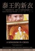 (二手書)泰王的新衣:從神話到紅衫軍,泰國王室不讓你知道的祕密