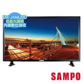 «0利率/免運費» SAMPO聲寶 24吋 LED液晶顯示器 EM-24AK20D 【 南霸天電器百貨】