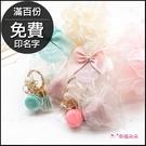 幸福朵朵 精巧包裝-馬卡龍鑰匙圈+磨砂袋草莓棉花糖(2色可挑)(滿百份免費印名字)