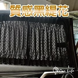 carlife美背式汽車窗簾(休旅車/小箱型車用)--質感黑緹花【2窗 側後窗】北中南皆可安裝須安裝費
