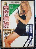 挖寶二手片-P10-096-正版DVD-電影【新美國舞孃】-茱莉史密斯 蘿絲漢根 金柏凱莉
