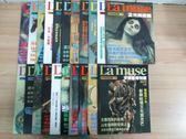 【書寶二手書T2/藝術_RGQ】La muse_1~70期間_21本合售_奧塞美術館_鴻禧美術館等